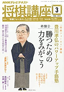 NHK将棋講座 2015年 03 月号 [雑誌]