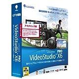 VideoStudio Pro X6 アカデミック版