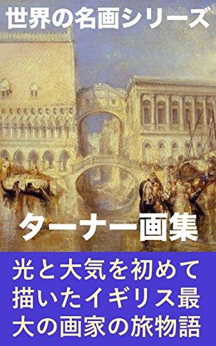 ターナー画集: 改訂版 (世界の名画シリーズ)