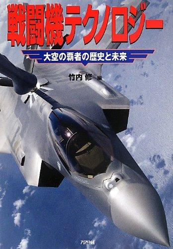 戦闘機テクノロジー  ~大空の覇者の歴史と未来~ (ARIADNE MILITARY)