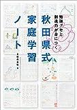 秋田県式家庭学習ノート