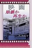 映画 崩壊か再生か
