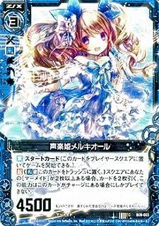 声楽姫メルキオール ゼクス(Z/X)第9弾 覇者の覚醒 B09-023-C シングルカード