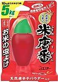 米唐番 5kgタイプ 25g【HTRC3】