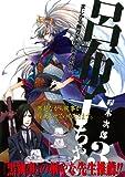 まじかる無双天使 突き刺せ!!呂布子ちゃん 3 (Gファンタジーコミックス)