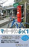 マッキータウンぶっく1 ?東京近郊自転車コースガイド? ツーリング&ポタリング編