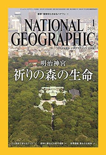 NATIONAL GEOGRAPHIC 日本版 2016年 1月号