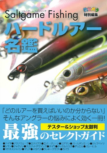 ハードルアー名鑑―ソルトゲームフィッシング (釣りパラ特別編集)