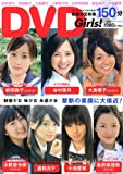 DVD Girls!(双葉社スーパームック)