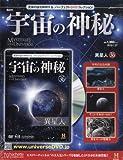 宇宙の神秘全国版(36) 2016年 1/27 号 [雑誌]
