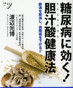 糖尿病に効く!  胆汁酸健康法 (新書y)