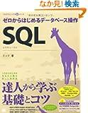 CD�t SQL �[������͂��߂�f�[�^�x�[�X���� (�v���O���~���O�w�K�V���[�Y)