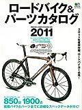 ロードバイクパーツカタログ2011 (エイムック 2123 BiCYCLE CLUB)