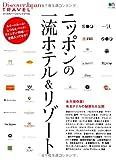 Discover Japan TRAVEL ニッポンの一流ホテル&リゾート