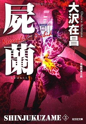 屍蘭 新装版: 新宿鮫3