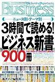 3時間で読める!ビジネス新書900冊 (光文社ペーパーバックスBusiness)