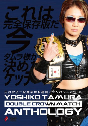 Version! Tamura Yoshiko zwei Crown Championship Schlachten Anthology Vol. 2 [DVD]