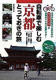 自転車で楽しむ京都とっておきの旅