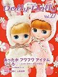 Dolly*Dolly Vol.27 あったかフワフワアイテムつくろ (お人形MOOK)