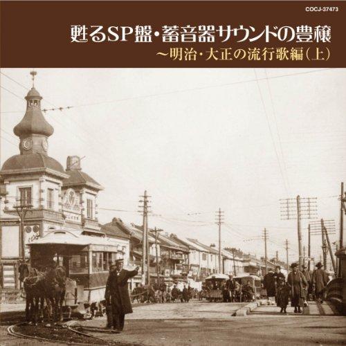 甦るSP盤・蓄音器サウンドの豊穣~明治・大正の流行歌編(上)