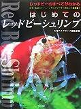 はじめてのレッドビーシュリンプ—飼育・繁殖のテクニックをわかりやすく解説した決定版! (アクアライフの本)
