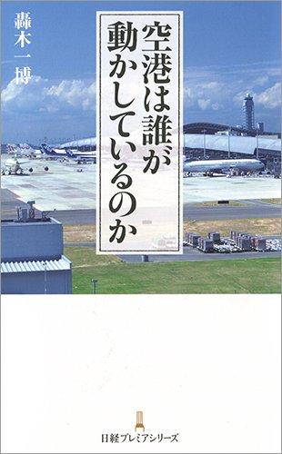 空港は誰が動かしているのか (日経プレミアシリーズ)