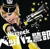 ペッパー警部♪Mizrock