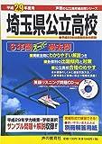 埼玉県公立高校6年間スーパー過去問 平成29年度用 (声教の公立高校過去問シリーズ202)