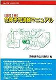 危険予知訓練マニュアル (メイトブックス)