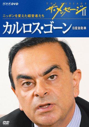 ザ・メッセージⅡ ニッポンを変えた経営者たち カルロス・ゴーン 日産自動車 [DVD]