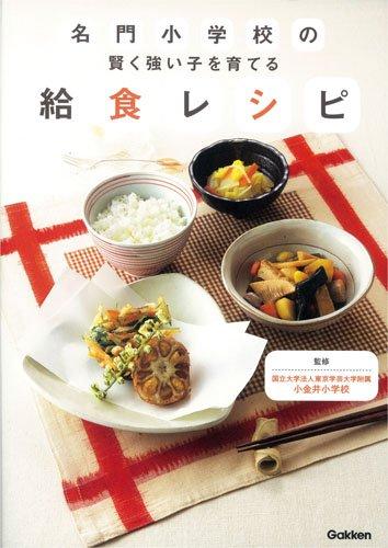 名門小学校の賢く強い子を育てる給食レシピ