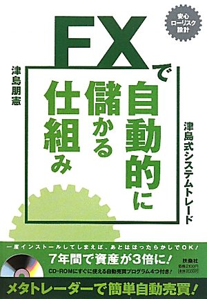 津島式システムトレード FXで自動的に儲かる仕組み(CD-ROM付)