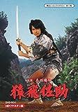 甦るヒーローライブラリー 第17集 猿飛佐助 DVD-BOX HDリマスター版[DVD]