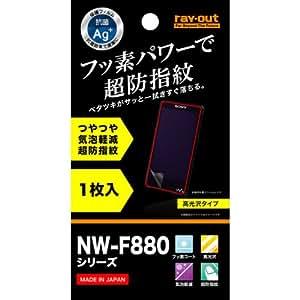 レイ・アウト NW-F880用 フッ素コートつや気泡軽減超防指紋フィルム RT-SF88F/C1
