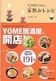YOMEちゃんの家飲みレシピ