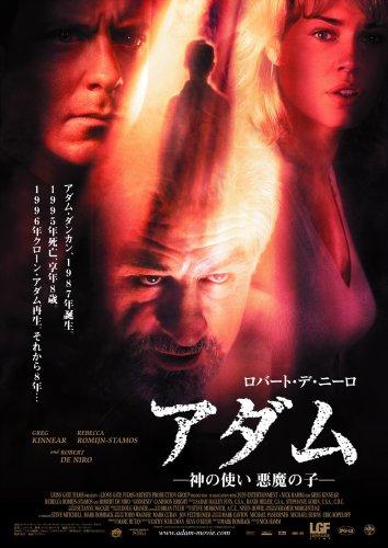 アダム-神の使い 悪魔の子- [DVD]