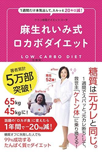 ケトン体質ダイエットコーチ 麻生れいみ式 ロカボダイエット - 1週間だけ本気出して、スルッと20キロ減!  - (美人開花シリーズ) -