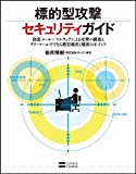標的型攻撃セキュリティガイド [大型本] / 岩井 博樹 (著); ソフトバンククリエイティブ (刊)