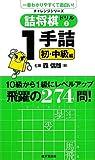 詰将棋ドリル2-1手詰実践編- (廣済堂チャレンジシリーズ)
