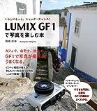LUMIX GF1で写真を楽しむ本