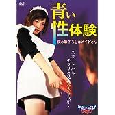 青い性体験 / 僕の筆下ろしはメイドさん [DVD]