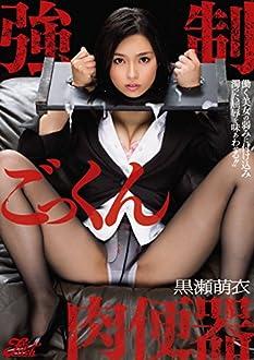 強制ごっくん肉便器 黒瀬萌衣 Fitch [DVD]