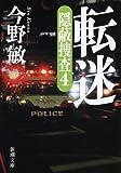 転迷: 隠蔽捜査4 (新潮文庫)