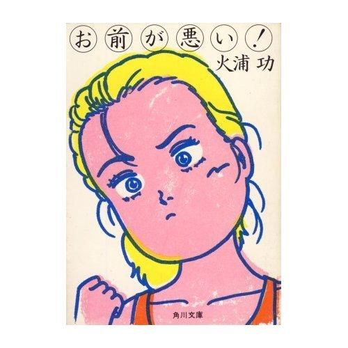 お前が悪い! (角川文庫 (6115))