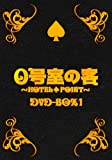 0号室の客 DVD-BOX1(3枚組)