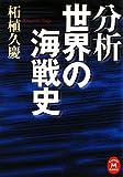 分析世界の海戦史 (学研M文庫 つ 3-2)