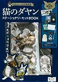 猫のダヤン ステーショナリーセットBOOK 【ペンケース+ノート+文庫カバー+ボールペン+ふせん】 (宝島社ステーショナリーシリーズ)