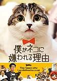 僕がネコに嫌われる理由 [DVD]