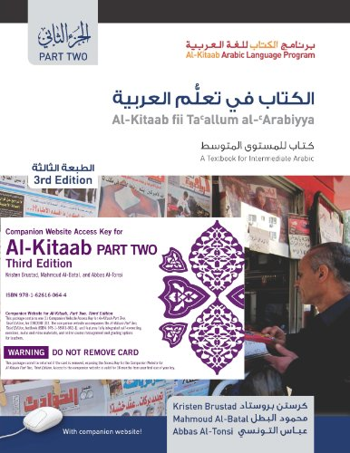 Al-Kitaab Part Two, Third Edition Bundle: Book + DVD + Website Access Card (Al-Kitaab Arabic Language Program)