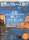 世界のクルーズ旅行 2009―客船で行く新しい旅のスタイル